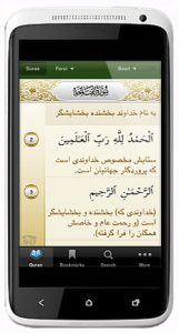 iQuran_2.4_Android